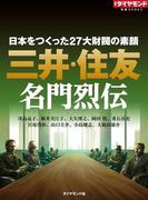 三井・住友 名門列伝
