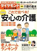 ダイヤモンド・セレクト別冊 17年11月号 最新版 安心の介護