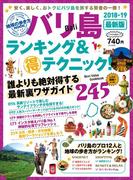 地球の歩き方MOOK バリ島 ランキング&マル得テクニック! 2018-2019