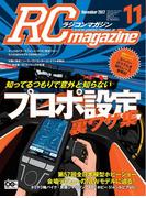 RCmagazine(ラジコンマガジン) 2017年11月号
