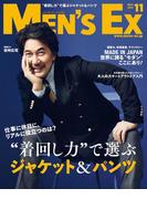 MEN'S EX 2017年11月号(MEN'S EX)