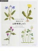 クロスステッチで楽しむ西須久子の山野草刺しゅう (Asahi Original)