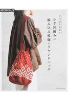 たっぷり入る!かぎ針編みの編み込み模様のラウンドバッグ
