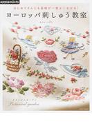ヨーロッパ刺しゅう教室 はじめてさんにも基礎が一番よくわかる! ボタニカルガーデン (Asahi Original)