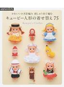 かわいいかぎ針編み刺しゅう糸で編むキューピー人形の着せ替え75
