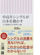 中高年シングルが日本を動かす 人口激減社会の消費と行動 (朝日新書)(朝日新書)