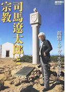 司馬遼太郎と宗教 親鸞とザヴィエルの時代