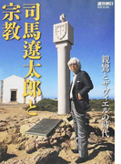 司馬遼太郎と宗教 親鸞とザヴィエルの時代 (週刊朝日MOOK)