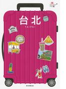 台北 改訂版