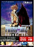 劇場版FAIRY TAIL ‐DRAGON CRY‐ DVD-BOX (講談社キャラクターズライツ)