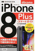 iPhone 8 Plusスマートガイドドコモ完全対応版