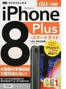 iPhone 8 Plusスマートガイドau完全対応版