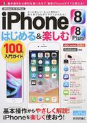iPhone 8/8 Plusはじめる&楽しむ100%入門ガイド この1冊で最新iPhoneがわかる!