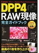 CanonキヤノンDPP4 RAW現像完全ガイドブック Digital Photo Professional 4