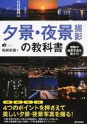 夕景・夜景撮影の教科書 感動の絶景写真を撮ろう! (かんたんフォトLife)