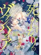 【1-5セット】死にたがりのヴァンパイア 分冊版(コミックマージナル)