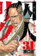 【31-35セット】囚人リク(少年チャンピオン・コミックス)