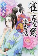 雀と五位鷺推当帖 (ハルキ文庫 時代小説文庫)(ハルキ文庫)