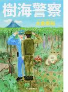 樹海警察 (ハルキ文庫)(ハルキ文庫)