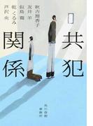 共犯関係 (ハルキ文庫)(ハルキ文庫)