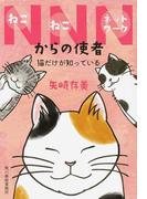 NNNからの使者 猫だけが知っている (ハルキ文庫)(ハルキ文庫)