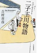 二子玉川物語 バー・リバーサイド 2