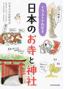 イラストでわかる日本のお寺と神社