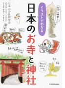 イラストでわかる日本のお寺と神社 (中経の文庫)
