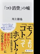 「コト消費」の噓 (角川新書)(角川新書)