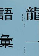 龍一語彙 二〇一一年 ‐ 二〇一七年