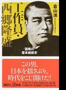 工作員・西郷隆盛 謀略の幕末維新史 (講談社+α新書)(講談社+α新書)