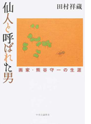 仙人と呼ばれた男 画家・熊谷守一の生涯