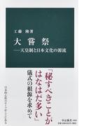 大嘗祭 天皇制と日本文化の源流 (中公新書)(中公新書)