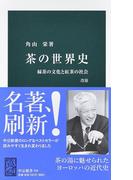 茶の世界史 緑茶の文化と紅茶の社会 改版 (中公新書)(中公新書)