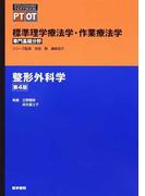 標準理学療法学・作業療法学 専門基礎分野 PT OT 第4版 整形外科学