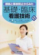 根拠と事故防止からみた基礎・臨床看護技術 第2版