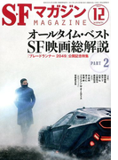 S-Fマガジン 2017年 12月号 [雑誌]