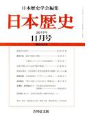 日本歴史 2017年 11月号 [雑誌]