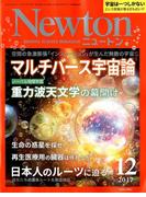 Newton (ニュートン) 2017年 12月号 [雑誌]
