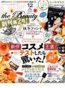 LDK THE Beauty(エルディーケー ザ ビューティー) 2017年 12月号 [雑誌]