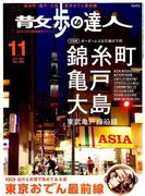 散歩の達人 2017年 11月号 [雑誌]