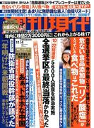 週刊現代 2017年 11/4号 [雑誌]