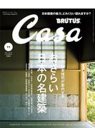 Casa BRUTUS (カーサ・ブルータス) 2017年 11月号 [日本建築の至宝]