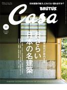 Casa BRUTUS (カーサ・ブルータス) 2017年 11月号 [日本建築の至宝](Casa BRUTUS)