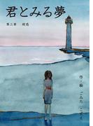 君とみる夢 第三章 疑惑(絵本屋.com)