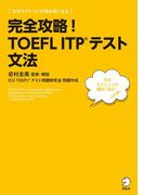 [音声DL付]完全攻略! TOEFL ITP(R) テスト 文法(完全攻略!シリーズ)