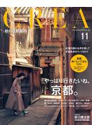 CREA 2017年11月号