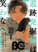 B's-LOG COMIC 2017 Oct. Vol.57(B'sLOG COMICS)
