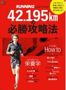 RUNNING styleアーカイブ 42.195kmの必勝攻略法