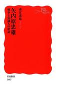 矢内原忠雄 戦争と知識人の使命(岩波新書)